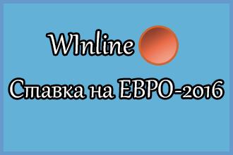 WInline evro-2016