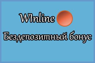 WInline бездеп