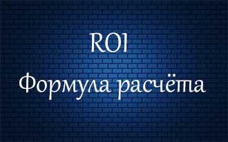 roi-formula-rascheta
