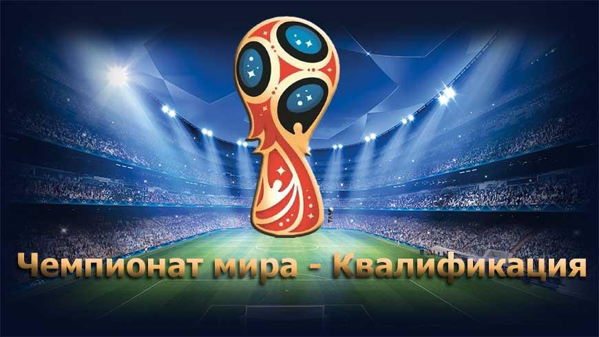 Квалификация на чемпионат мира по футболу 2018