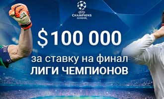 Пари-Матч: розыгрыш 6 000 000 ₽ на Финале ЛЧ