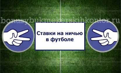 Ставки на ничью в футболе
