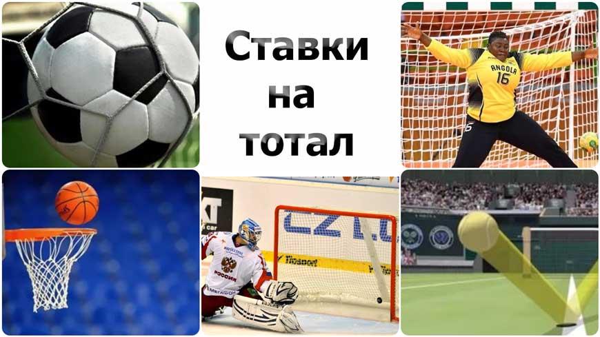 total в ставках на спорт