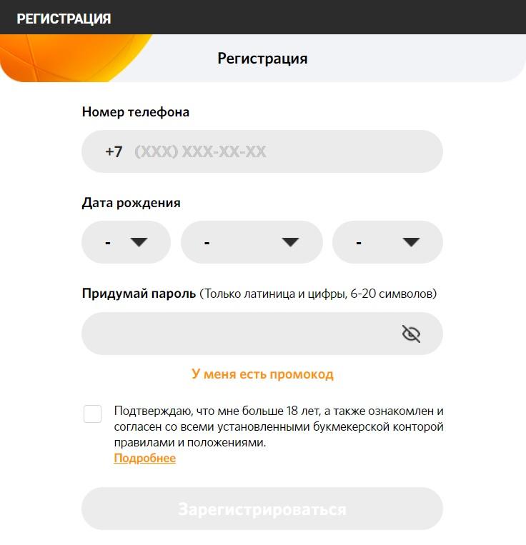 страница регистрации Винлайн